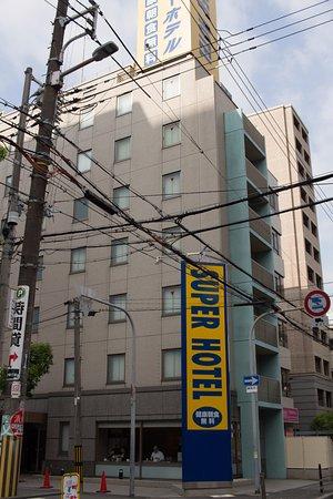 Super Hotel Umeda Higobashi : ホテル外観