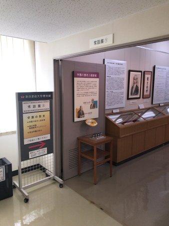 东京家政大学博物馆