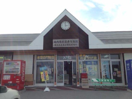 Wakkanai, Japón: 稚内公園
