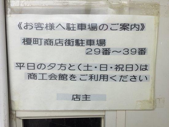 Mobara, Japan: 慶飯
