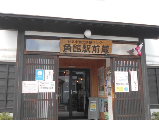 Semboku Tourist Information Center Kakunodate Ekimae Kura