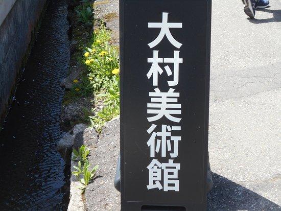 Omura Art Museum