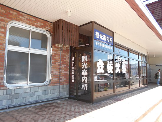 Goshogawara Tourist Information Center