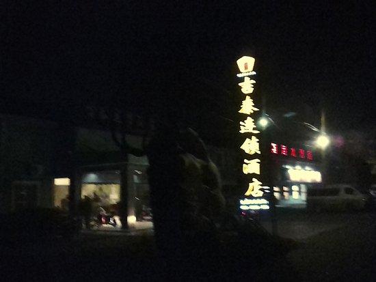 Jitai Hotel Shanghai Wantiguan