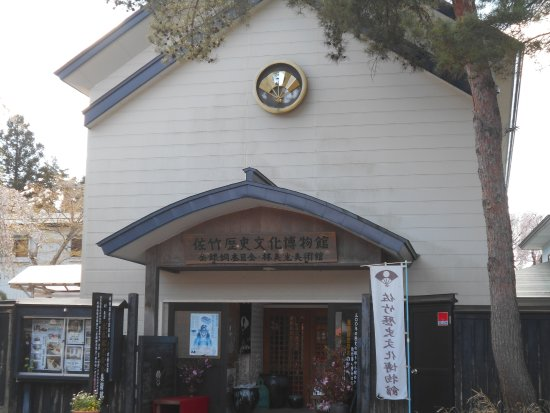 Satake Museum of History and Culture