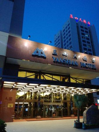 โรงแรมปักกิ่งเยี่ยนชาน: IMG_20170430_202823_large.jpg