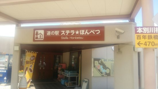 Michi-no-Eki Stella Honbetsu