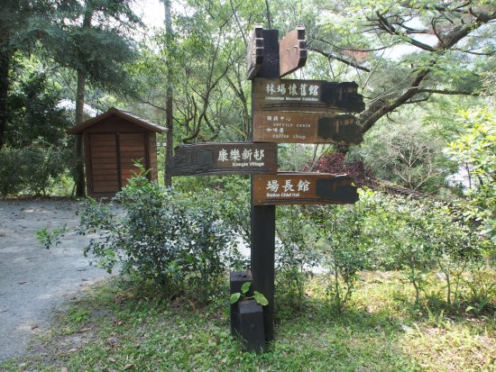 Hualien County, Taiwan: Signature of the Lin Tian Shan Forest park