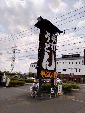Miyakonojo, Japón: 店頭の案内看板