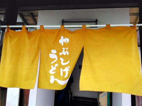 Miyakonojo, Japón: 店頭の暖簾