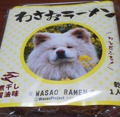 Ajigasawa-machi, Japón: お土産に買った「わさおラーメン」