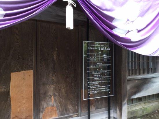 Kyu Soma-tei: 旧相馬邸