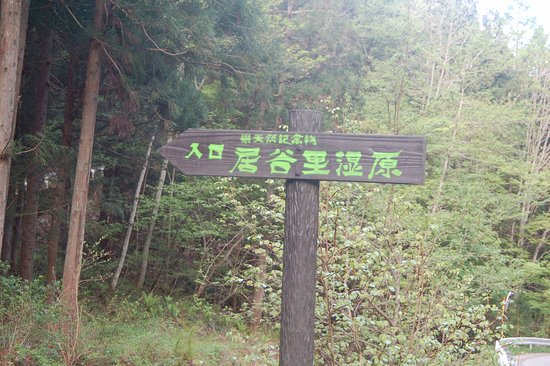Omachi, Japón: 湿原の入り口にある標識