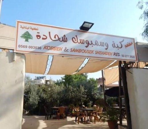 Beit Jala, Terytoria Palestyńskie: KOBBEH ET SAMBOUSSEK