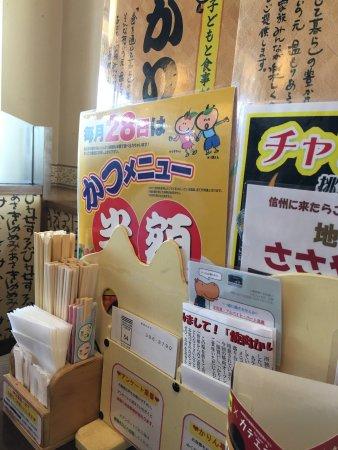 Nagawa-machi, Japan: photo0.jpg