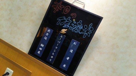Hotel Familio Sado Aikawa: 夕日が最高でした! そしてお米もこだわっていました!