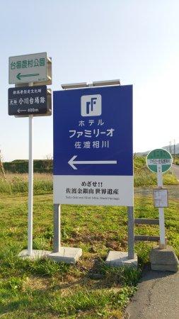 Hotel Familio Sado Aikawa: 入口サインです!!