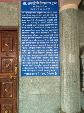 Mata Amardevi Temple