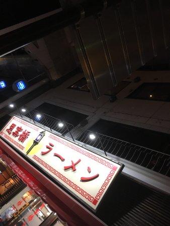 Shianbashiramen: photo0.jpg
