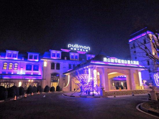Таншань, Китай: Outisde view Pullman Tangshan