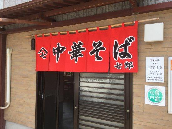 Yuza-machi, Japan: photo1.jpg