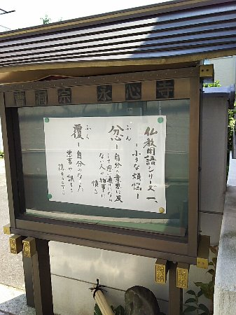 Eishin-ji Temple