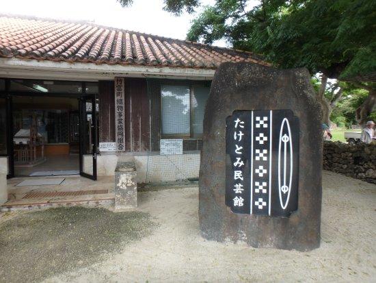 竹富町 竹富島, 沖縄県, たけとみ民芸館