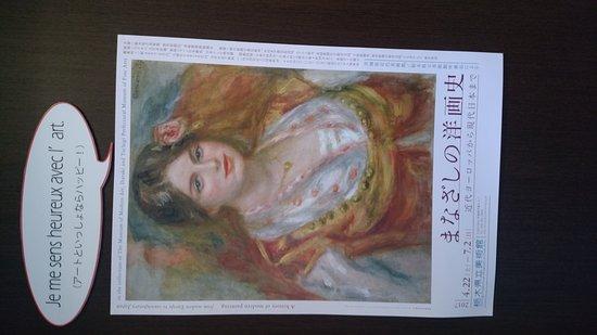 Tochigi Prefectural Museum of Fine Arts: DSC_2271_large.jpg