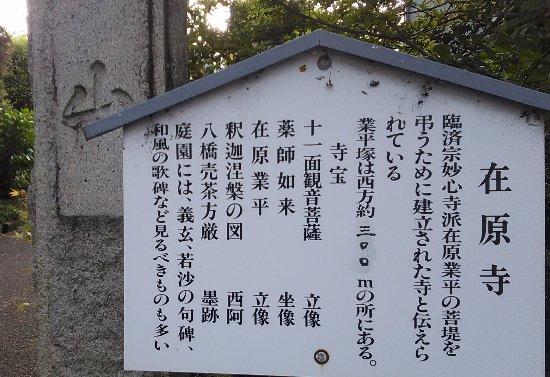 Arihara-ji Temple