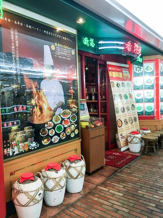 Koshigaya, اليابان: 店舗入口
