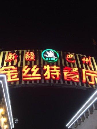 Xinjiang Bazhou in Beijing Liaison Office