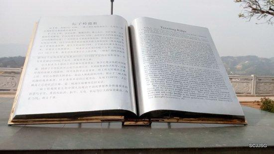 "Yichang, الصين: ""The book of Tanziling Ridge"""