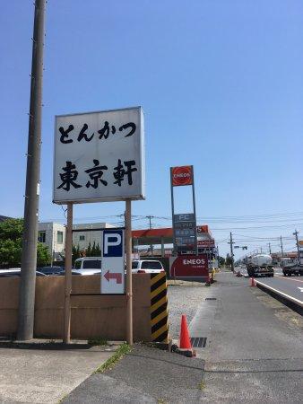 Kamisu, Japón: photo2.jpg