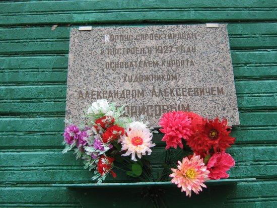 Krasnoborsk, รัสเซีย: Санаторий «Солониха» это именно то, что Вам нужно