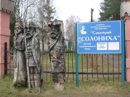 Krasnoborsk照片