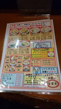Ashiya, Japonia: メニュー