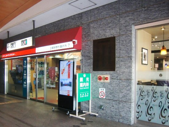Ueda Station Tourist Information Center