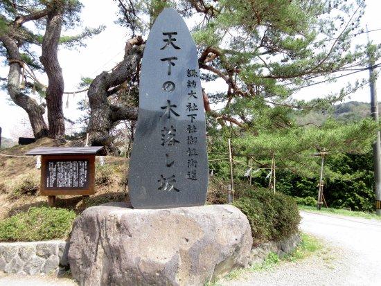 Shimosuwa-machi, Japón: 諏訪大社御柱祭 石碑