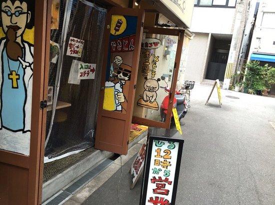Tonsaiya Fukushima: 昼12時より営業。ランチ定食¥850より。生ビール(アサヒスーパードライ)¥290