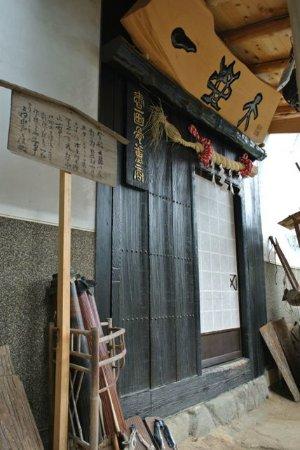 Shiojiri, Japón: 入り口 Entrance