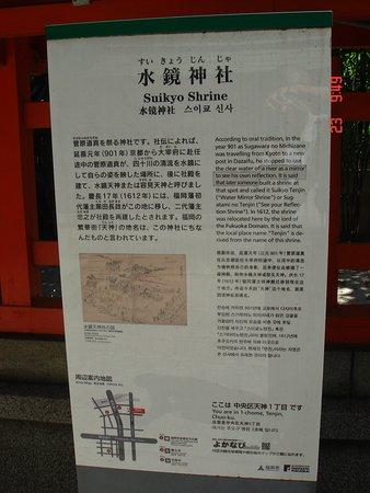Suikyo Tenmangu Shrine: Description