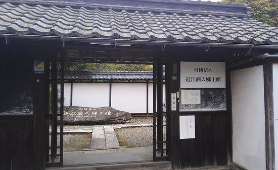 Higashiomi, Japan: 近江商人郷土館