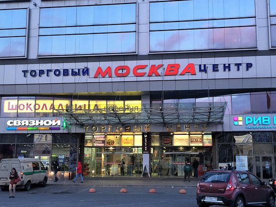 Moscow Hotel : Hotel entrance