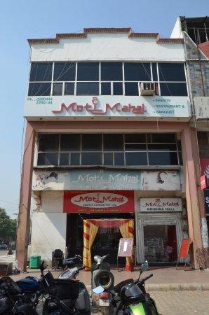 Moti Mahal (ファリーダーバード...