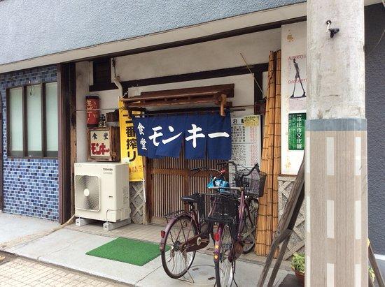 Honjo, Japón: モンキー食堂