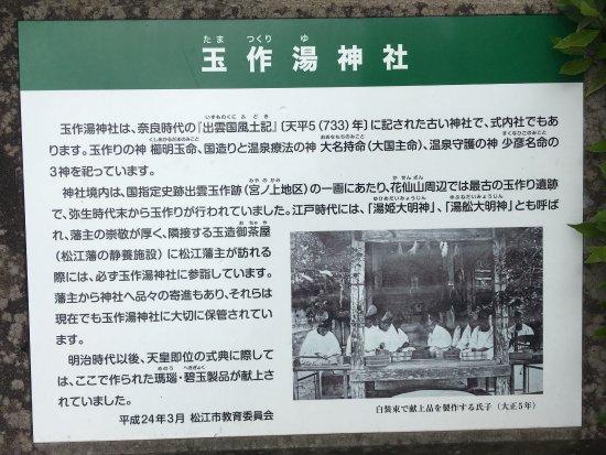 Tamatsukuriyu Shrine : photo5.jpg