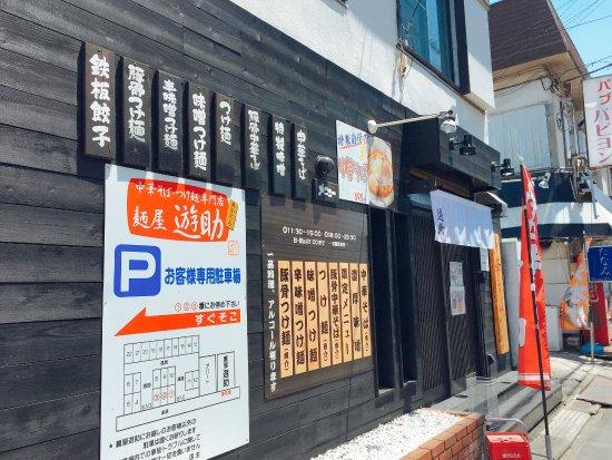 Koshigaya, اليابان: お店の外観