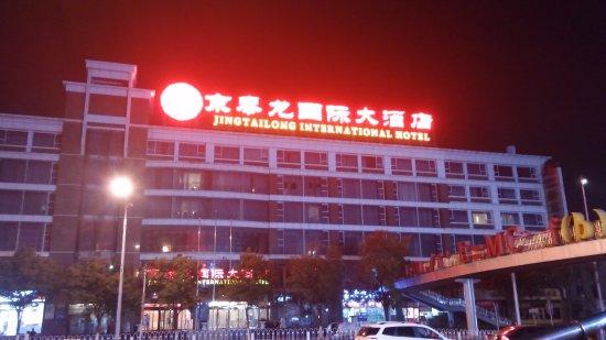 Jingtailong International Hotel: מבחוץ