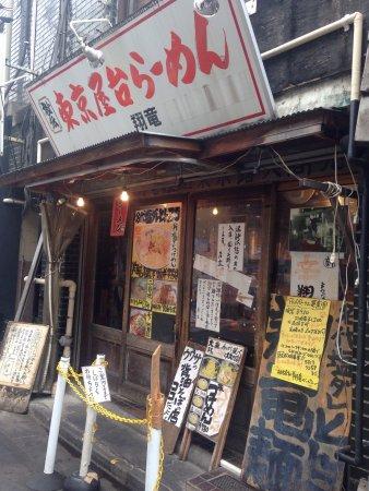 Adachi, Japonia: オープンセットのような外観です。