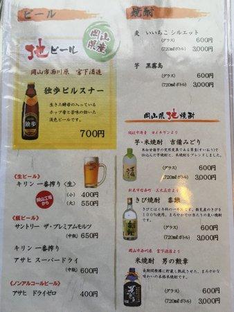 Santoka: アルコールメニュー